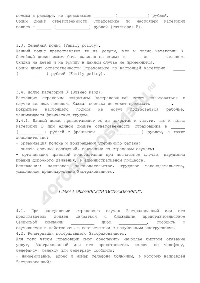 Условия страхования медицинских расходов лиц, выезжающих за рубеж (приложение к договору квотного (облигаторного) пропорционального перестрахования). Страница 3