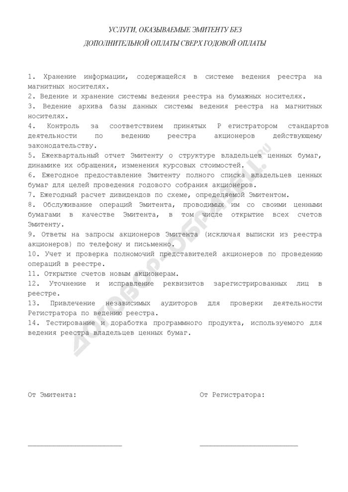 Услуги, оказываемые Эмитенту без дополнительной оплаты сверх годовой оплаты (приложение к договору на оказание услуг по ведению реестра открытого акционерного общества). Страница 1