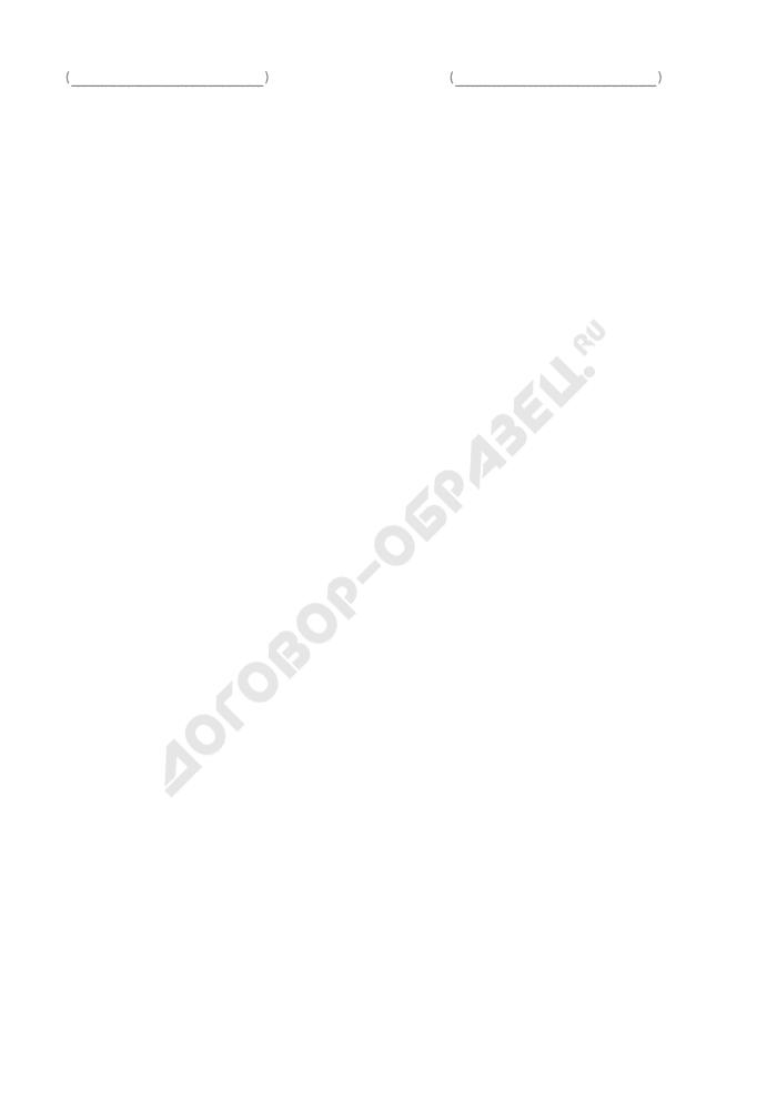 Услуги, оказываемые Эмитенту без дополнительной оплаты сверх годовой оплаты (приложение к договору на оказание услуг по ведению реестра открытого акционерного общества). Страница 2