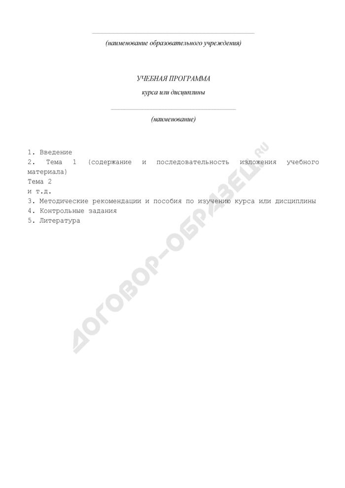 Учебная программа курса или дисциплины. Страница 1