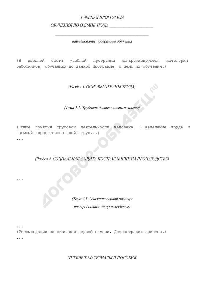 Учебная программа обучения по охране труда обучающей организации Московской области. Страница 1