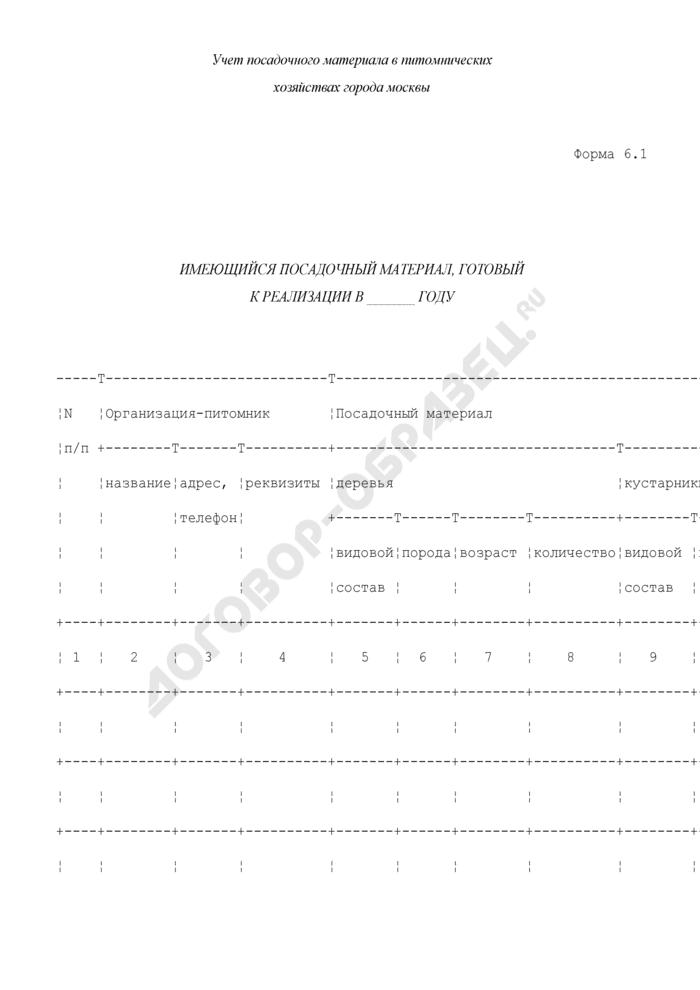 Учет посадочного материала в питомнических хозяйствах города Москвы. Имеющийся посадочный материал, готовый к реализации. Форма N 6.1. Страница 1