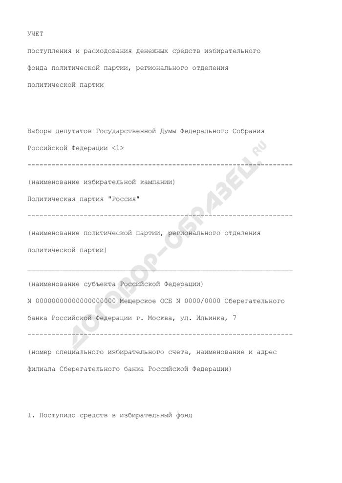 Учет поступления и расходования денежных средств избирательного фонда политической партии, регионального отделения политической партии при проведении выборов депутатов Государственной Думы Федерального Собрания Российской Федерации. Форма N 1. Страница 1
