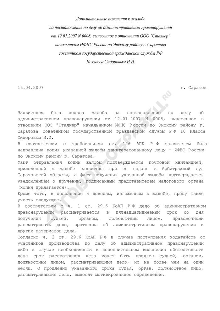 Дополнительные пояснения к жалобе на постановление, вынесенное ИФНС по делу об административном правонарушении (образец). Страница 1
