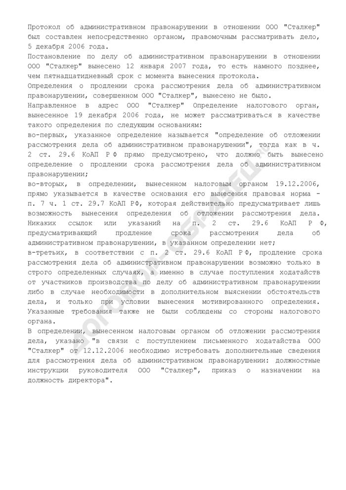 Дополнительные пояснения к жалобе на постановление, вынесенное ИФНС по делу об административном правонарушении (образец). Страница 2