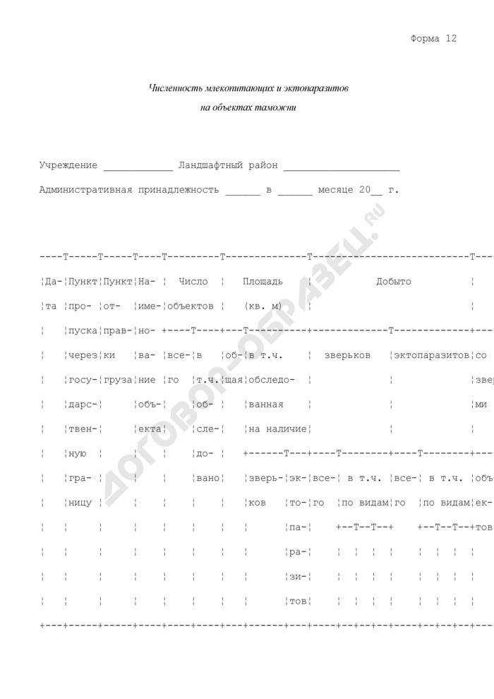 Учет численности млекопитающих и эктопаразитов на объектах таможни. Форма N 12 (рекомендуемая). Страница 1