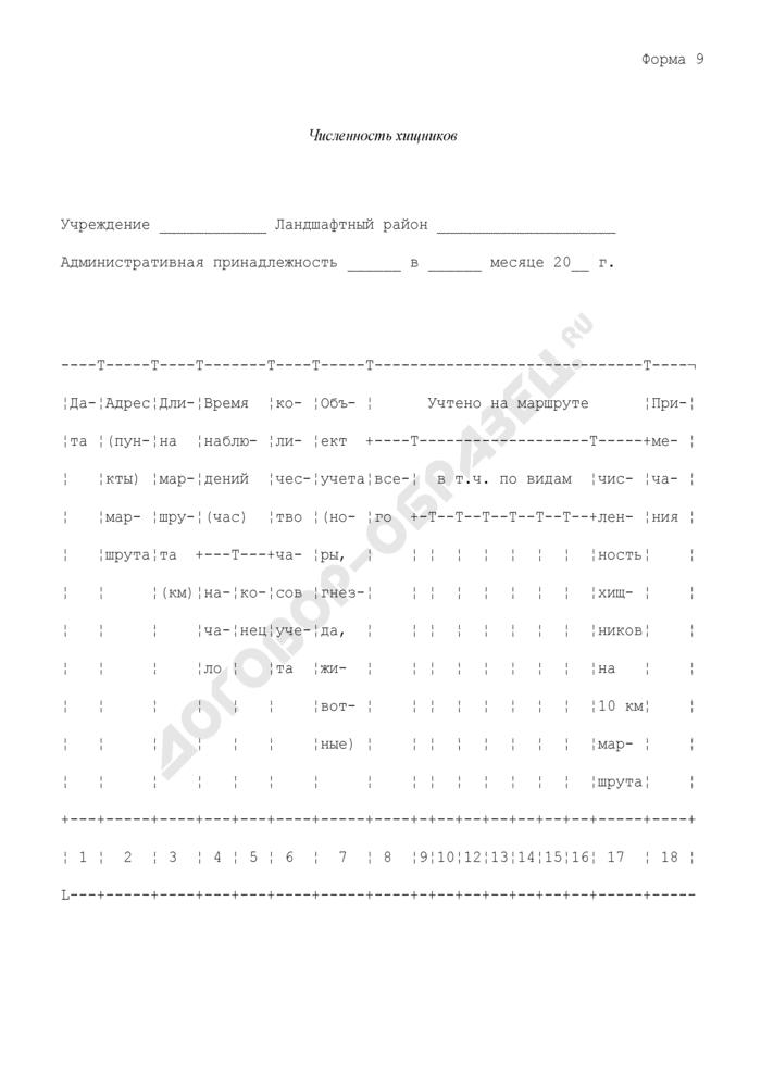 Учет численности хищников. Форма N 9 (рекомендуемая). Страница 1