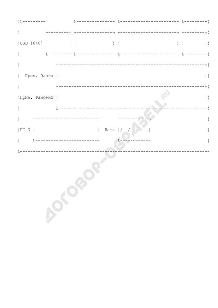 Учетная карточка валютного контроля (УК), содержащая сведения из грузовой таможенной декларации об общей стоимости товаров, подлежащей оплате в соответствии с условиями внешнеторгового договора (контракта). Страница 2