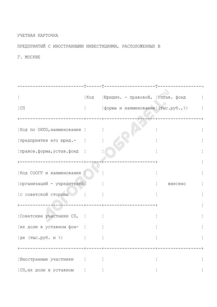Учетная карточка предприятий с иностранными инвестициями, расположенных в г. Москве. Страница 1