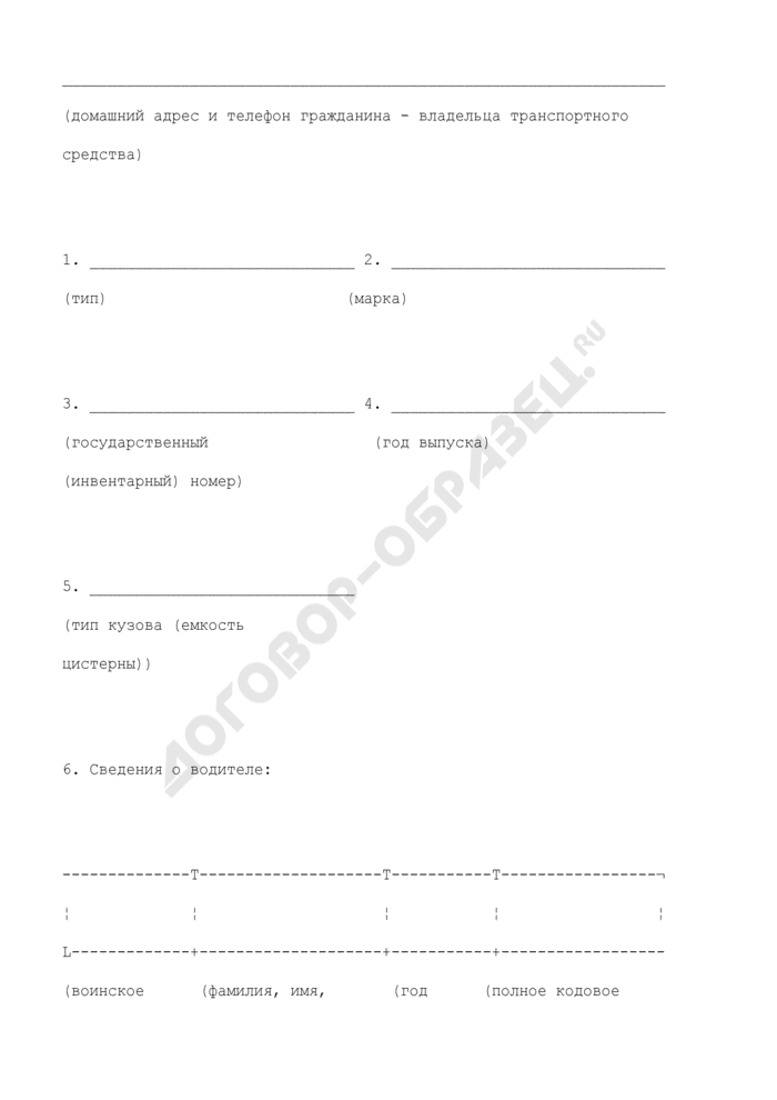 Учетная карточка техники. Страница 2
