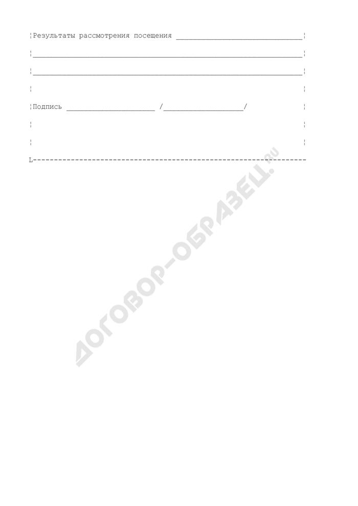 Учетная карточка гражданина, обратившегося на прием в организационно-правовой отдел административно-правового управления. Страница 2