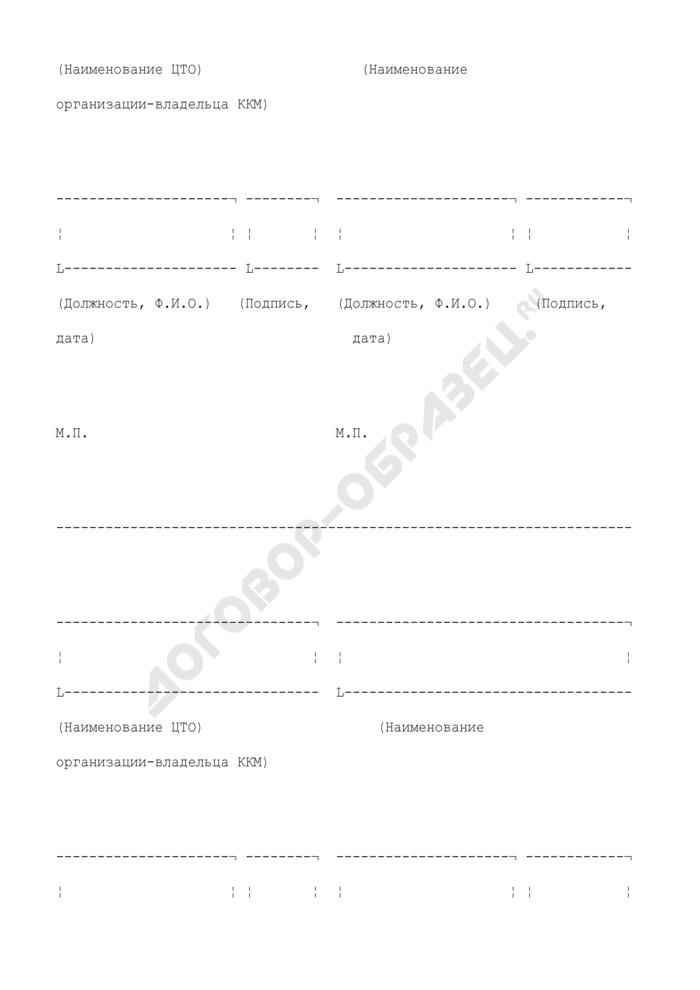 Дополнительный лист к паспорту версии модели контрольно-кассовой машины (смена ЦТО или организации-владельца ККМ). Страница 2