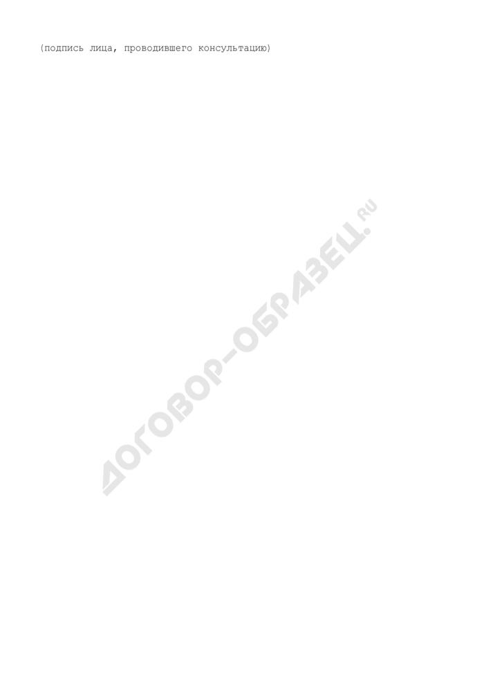 Учетная карточка личной консультации гражданина территориальным органом МЧС России по пожарному надзору (образец). Страница 3