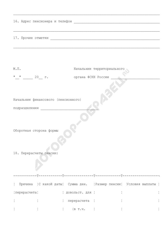 Учетная карточка сотрудника (пенсионера), проходившего службу в органах по контролю за оборотом наркотических средств и психотропных веществ. пенсия по инвалидности (синяя полоса). Страница 2