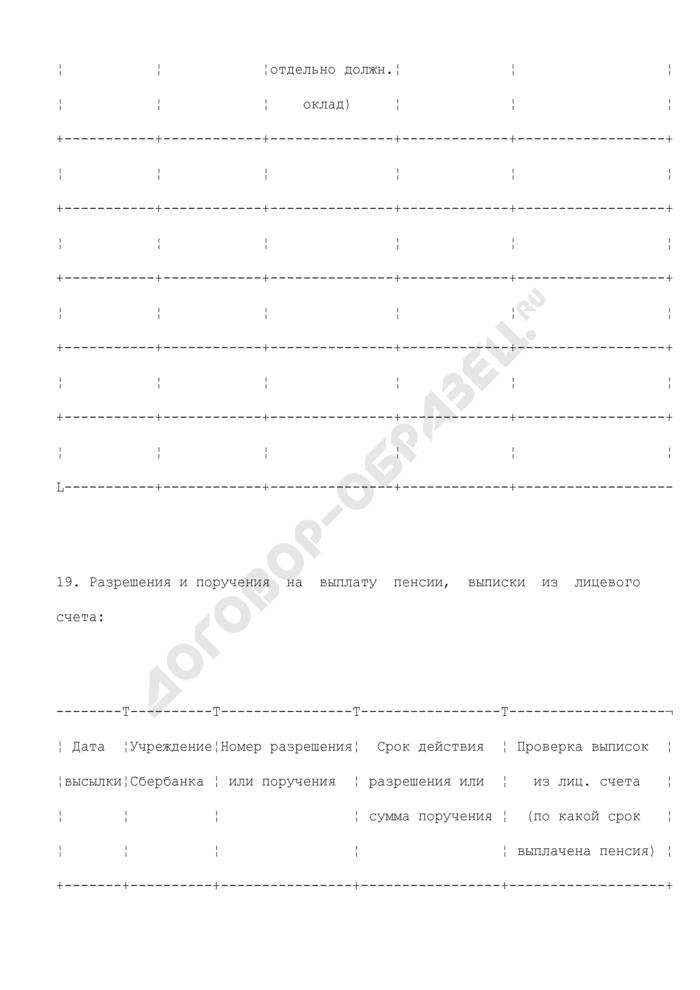 Учетная карточка сотрудника (пенсионера), проходившего службу в органах по контролю за оборотом наркотических средств и психотропных веществ. пенсия по инвалидности (синяя полоса). Страница 3