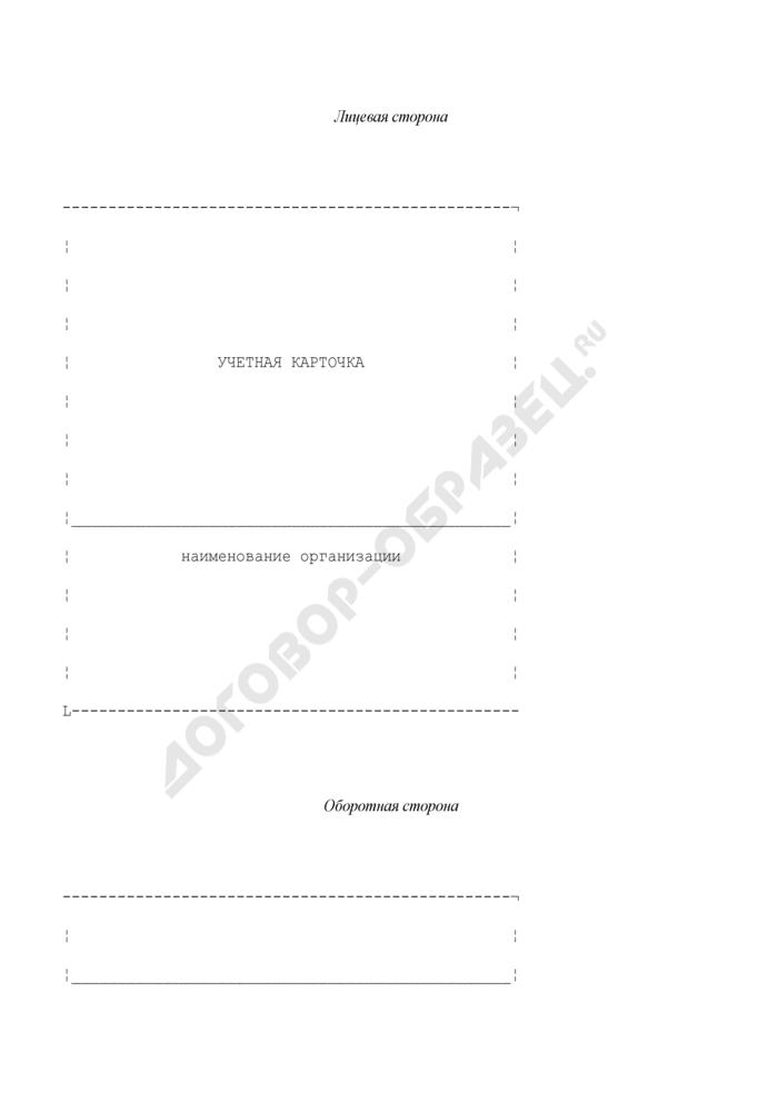 Учетная карточка организации, ходатайствующей об оформлении приглашений на въезд в Российскую Федерацию иностранных граждан и лиц без гражданства. Страница 1