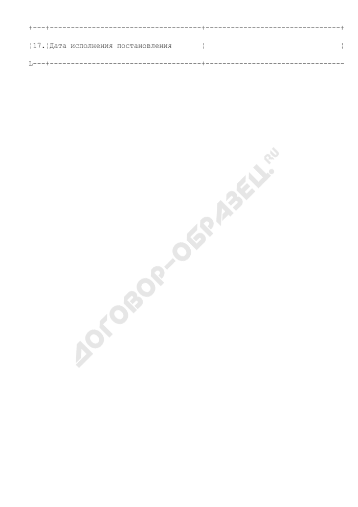 Учетная карточка на иностранного гражданина, выдворяемого за пределы Российской Федерации в административном порядке. Страница 3