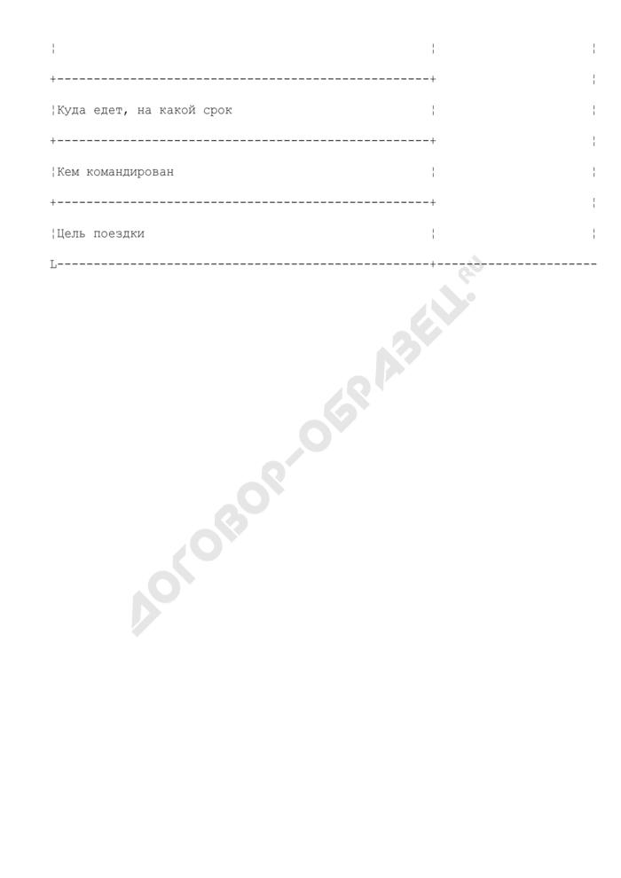 Учетная карточка получателя дипломатического или служебного паспорта. Страница 2