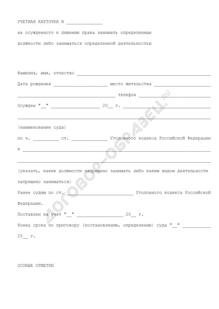 Учетная карточка на осужденного к лишению права занимать определенные должности либо заниматься определенной деятельностью (образец). Страница 1