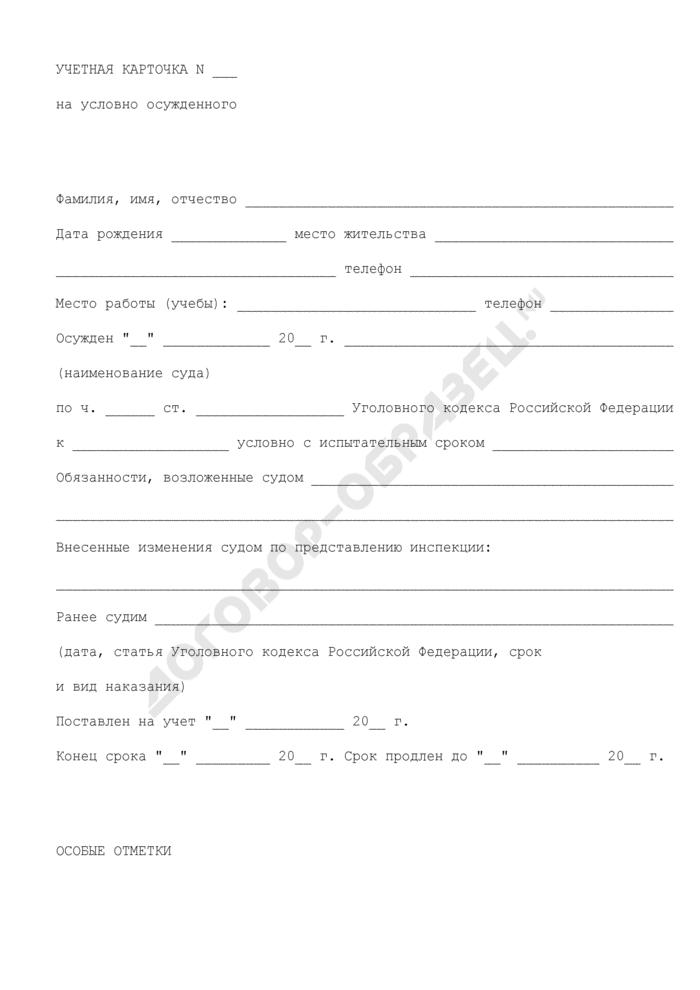 Учетная карточка на условно осужденного (образец). Страница 1