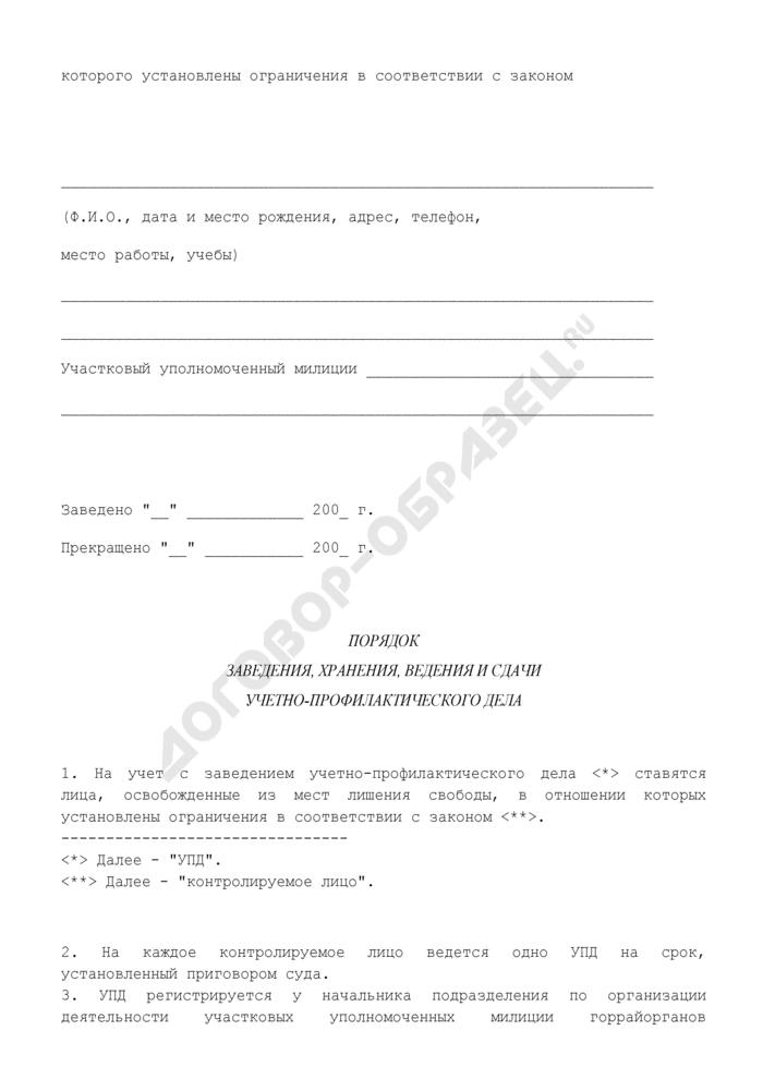 Учетно-профилактическое дело на лицо, освобожденное из мест лишения свободы, в отношении которого установлены ограничения в соответствии с законом. Страница 2