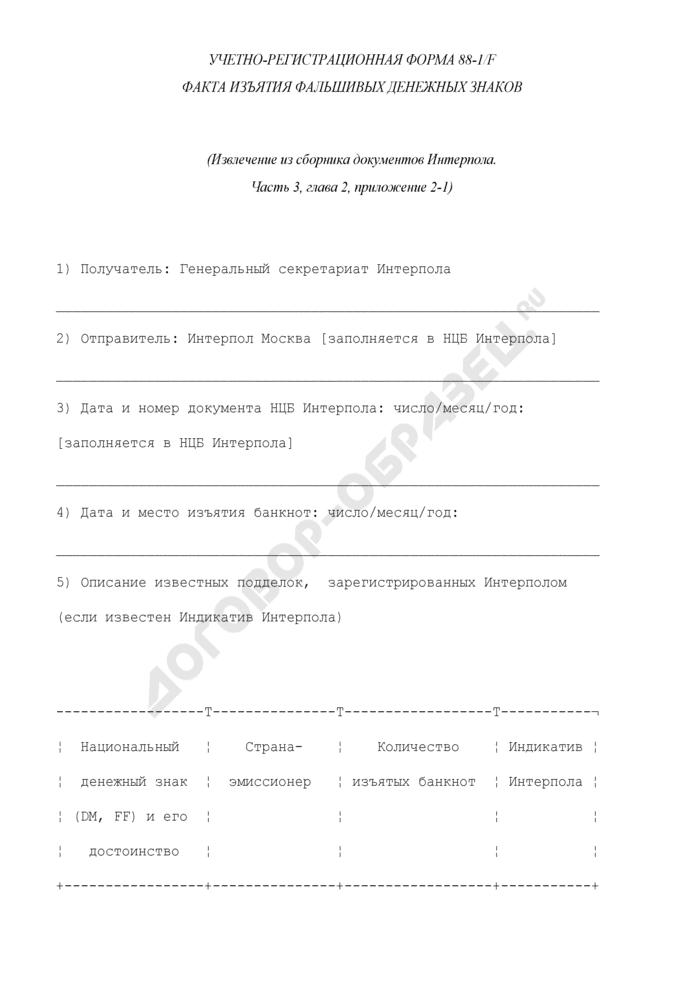 Учетно-регистрационная форма факта изъятия фальшивых денежных знаков. Форма N 88-1/F. Страница 1