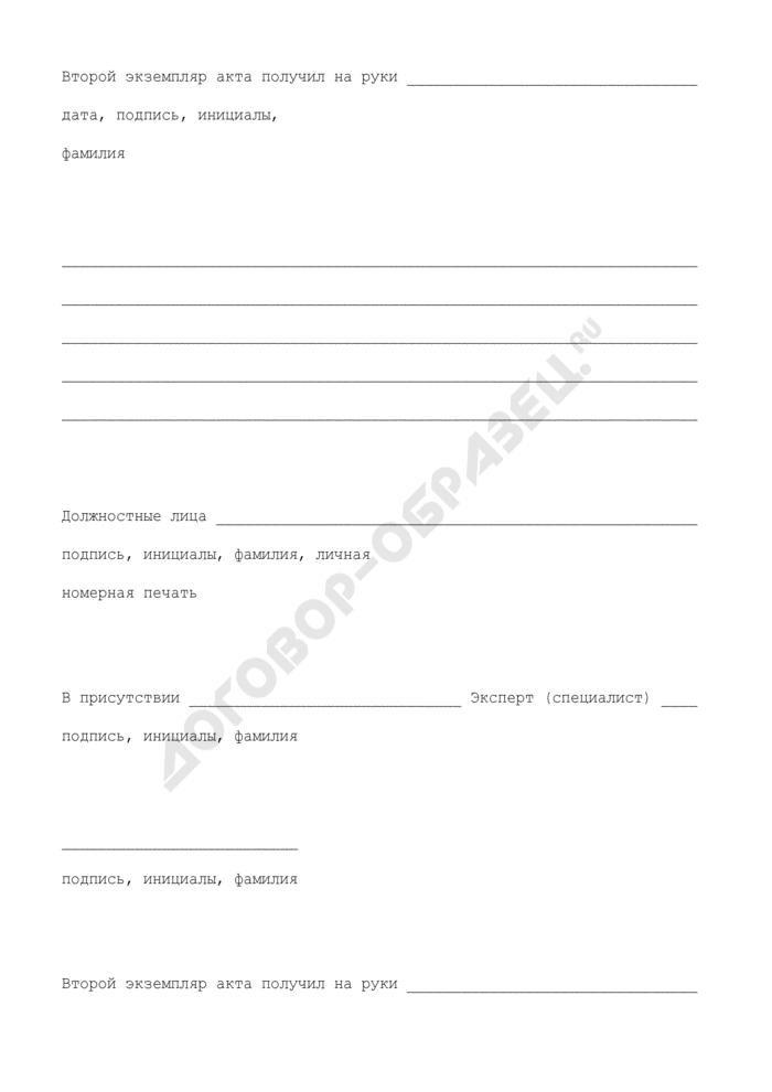Дополнительный лист к акту таможенного досмотра (осмотра) товаров и транспортных средств. Страница 2