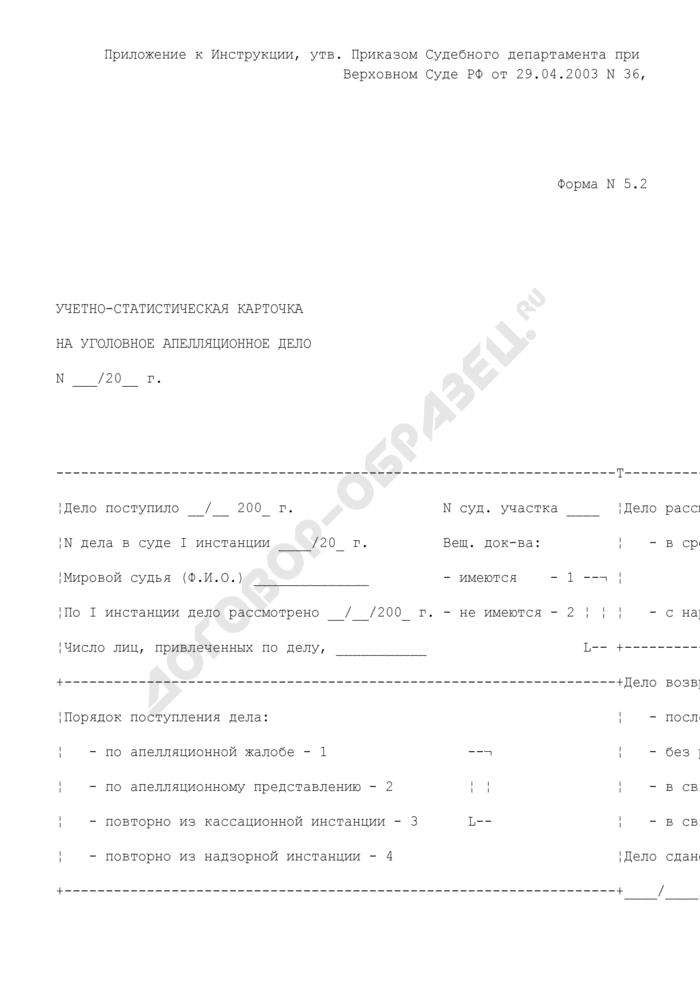 Учетно-статистическая карточка на уголовное апелляционное дело. Форма N 5.2. Страница 1