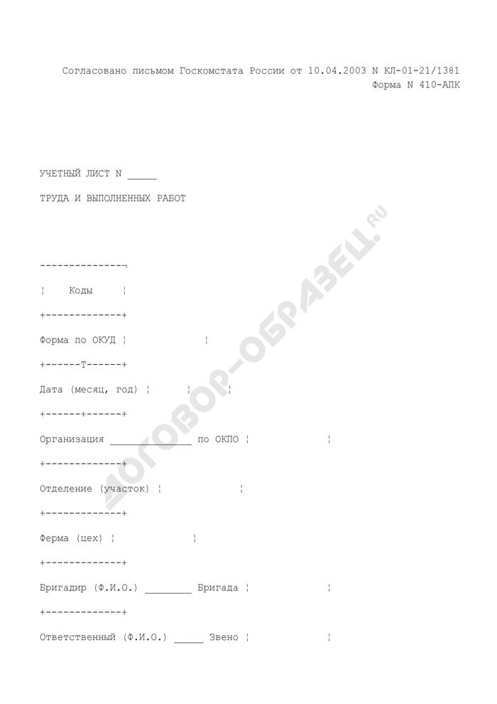 Учетный лист труда и выполненных работ. Форма N 410-АПК. Страница 1