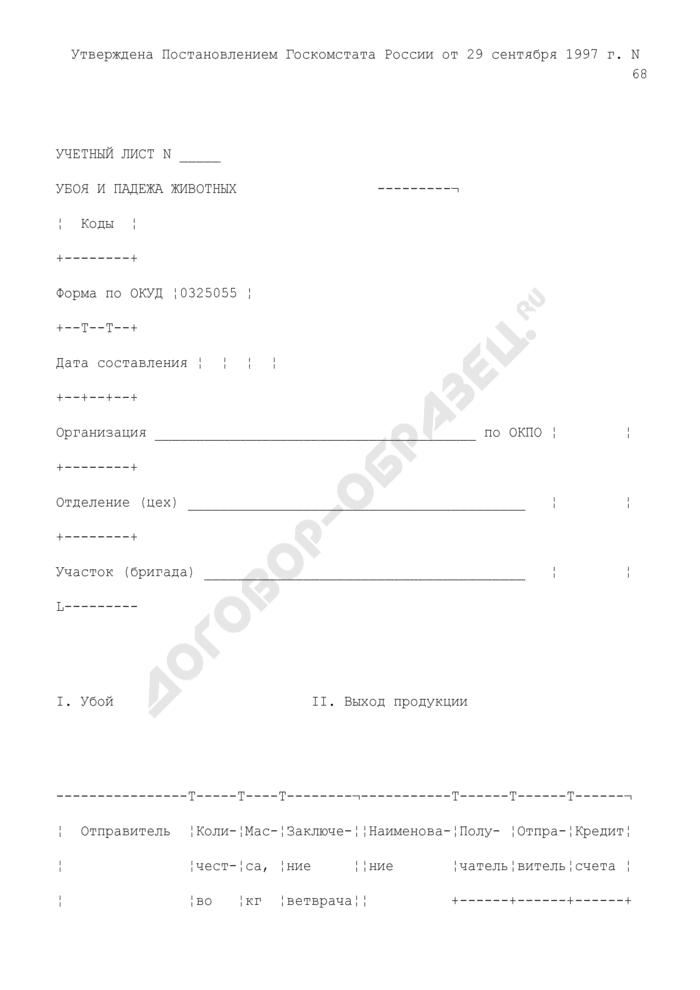 Учетный лист убоя и падежа животных. Типовая межотраслевая форма N СП-55. Страница 1