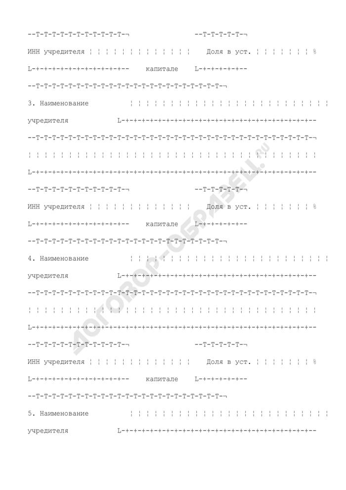 Учредители организации (приложение к паспорту организации). Форма N Ф2-4А. Страница 2