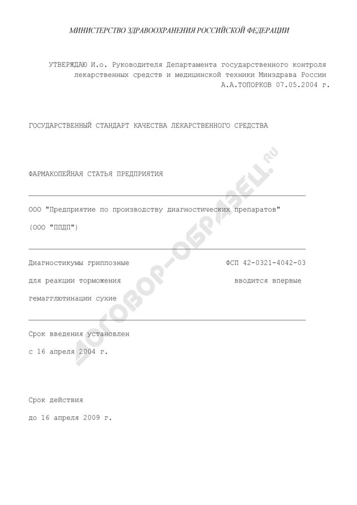 Фармакопейная статья предприятия ФСП 42-0321-4042-03. Диагностикумы гриппозные для реакции торможения гемагглютинации сухие. Страница 1
