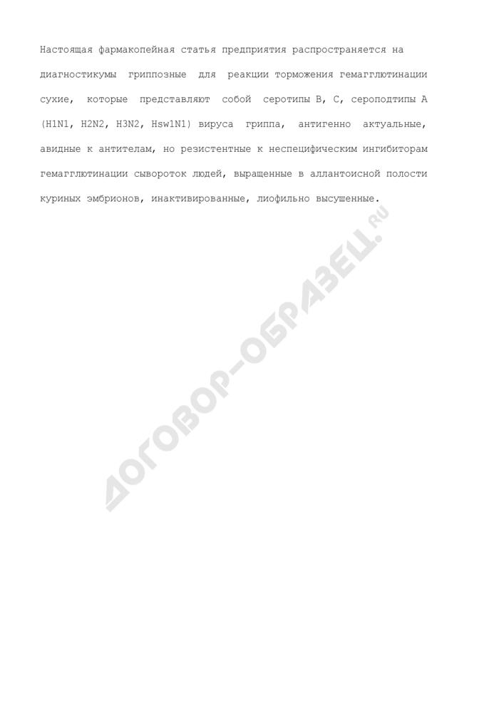 Фармакопейная статья предприятия ФСП 42-0321-4042-03. Диагностикумы гриппозные для реакции торможения гемагглютинации сухие. Страница 2
