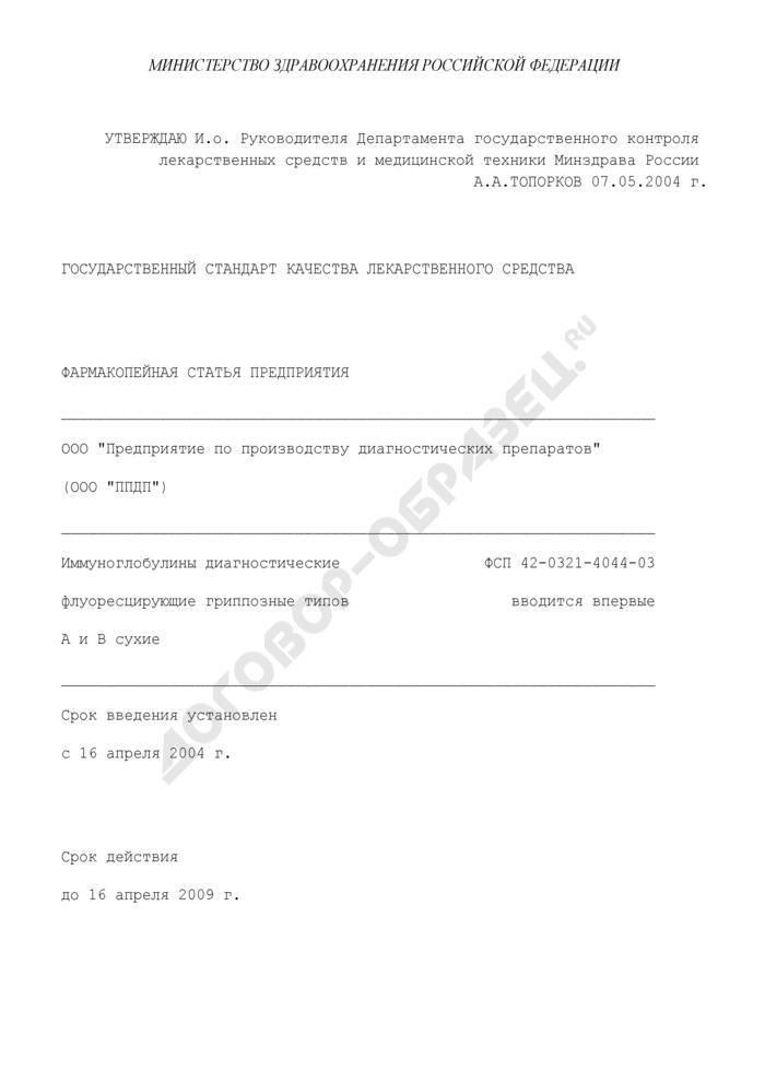 """Фармакопейная статья предприятия ФСП 42-0321-4044-03. Иммуноглобулины диагностические флуоресцирующие гриппозные типов """"A"""" и """"B"""" сухие. Страница 1"""