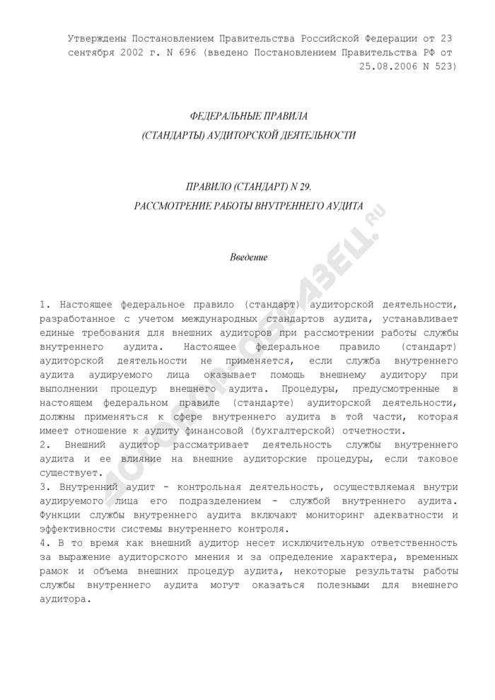 Федеральные правила (стандарты) аудиторской деятельности. Рассмотрение работы внутреннего аудита. Страница 1