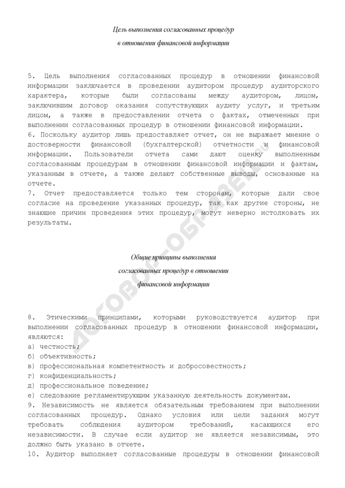 Федеральные правила (стандарты) аудиторской деятельности. Выполнение согласованных процедур в отношении финансовой информации. Страница 2