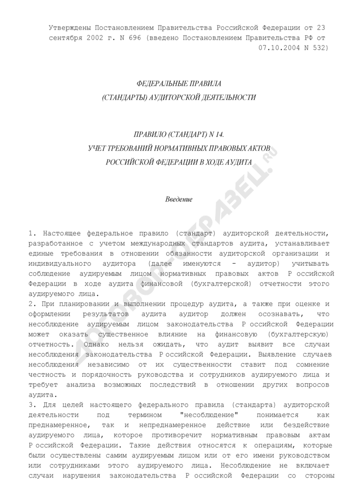Федеральные правила (стандарты) аудиторской деятельности. Учет требований нормативных правовых актов Российской Федерации в ходе аудита. Страница 1