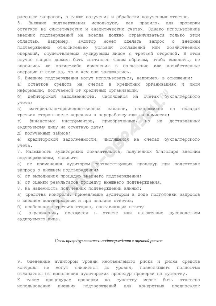 Федеральные правила (стандарты) аудиторской деятельности. Получение аудитором подтверждающей информации из внешних источников. Страница 2