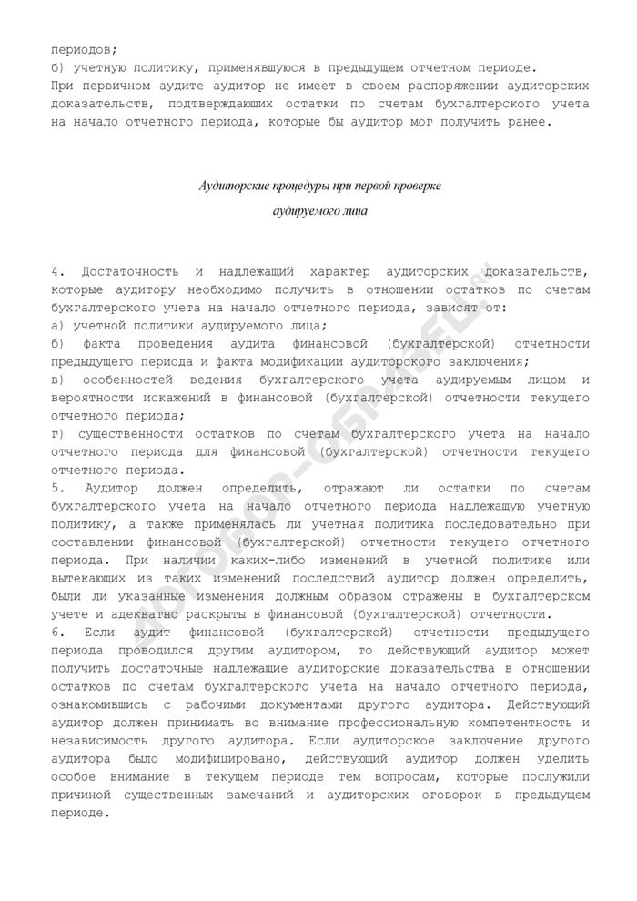 Федеральные правила (стандарты) аудиторской деятельности. Особенности первой проверки аудируемого лица. Страница 2