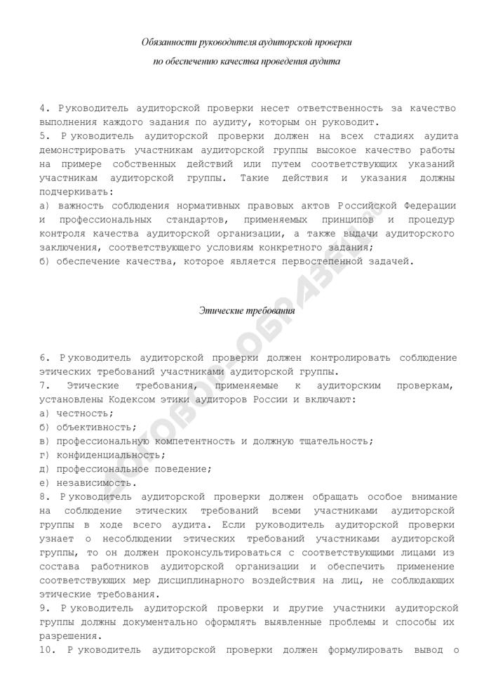 Федеральные правила (стандарты) аудиторской деятельности. Контроль качества выполнения заданий по аудиту. Страница 3