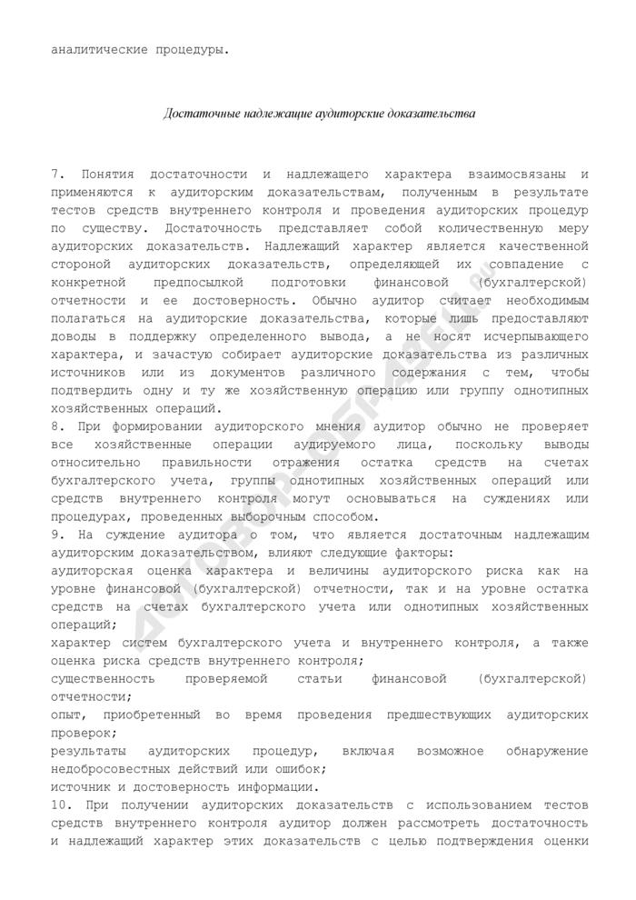 Федеральные правила (стандарты) аудиторской деятельности. Аудиторские доказательства. Страница 2