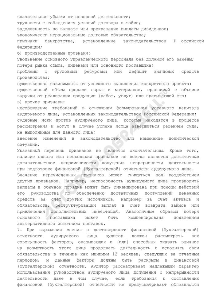 Федеральные правила (стандарты) аудиторской деятельности. Применимость допущения непрерывности деятельности аудируемого лица. Страница 3