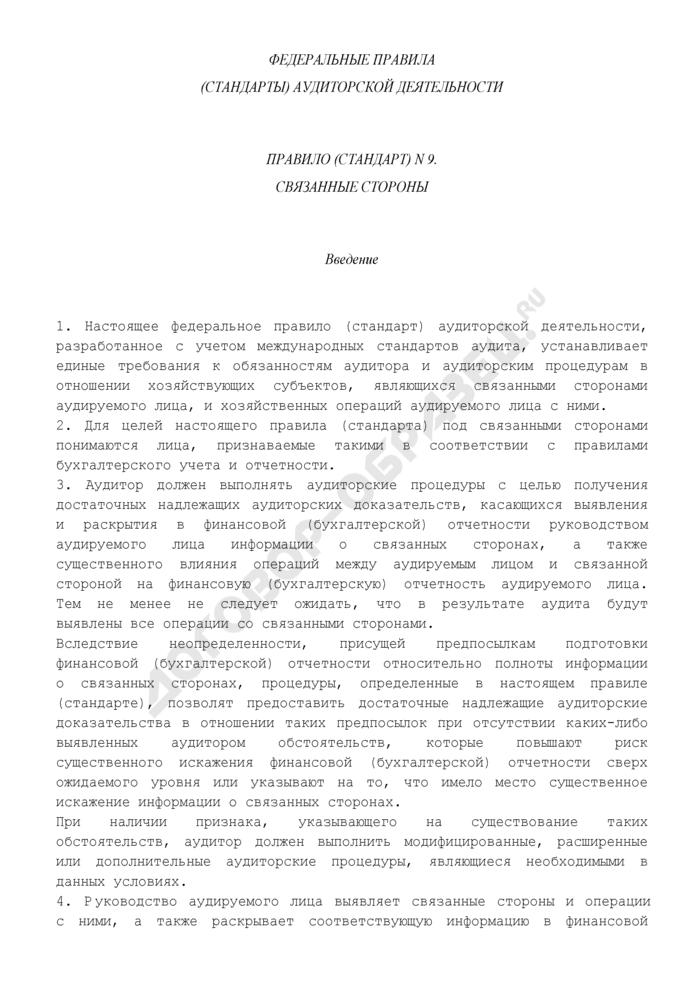 Федеральные правила (стандарты) аудиторской деятельности. Связанные стороны. Страница 1