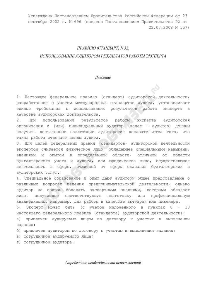 Федеральные правила (стандарты) аудиторской деятельности. Использование аудитором результатов работы эксперта. Страница 1