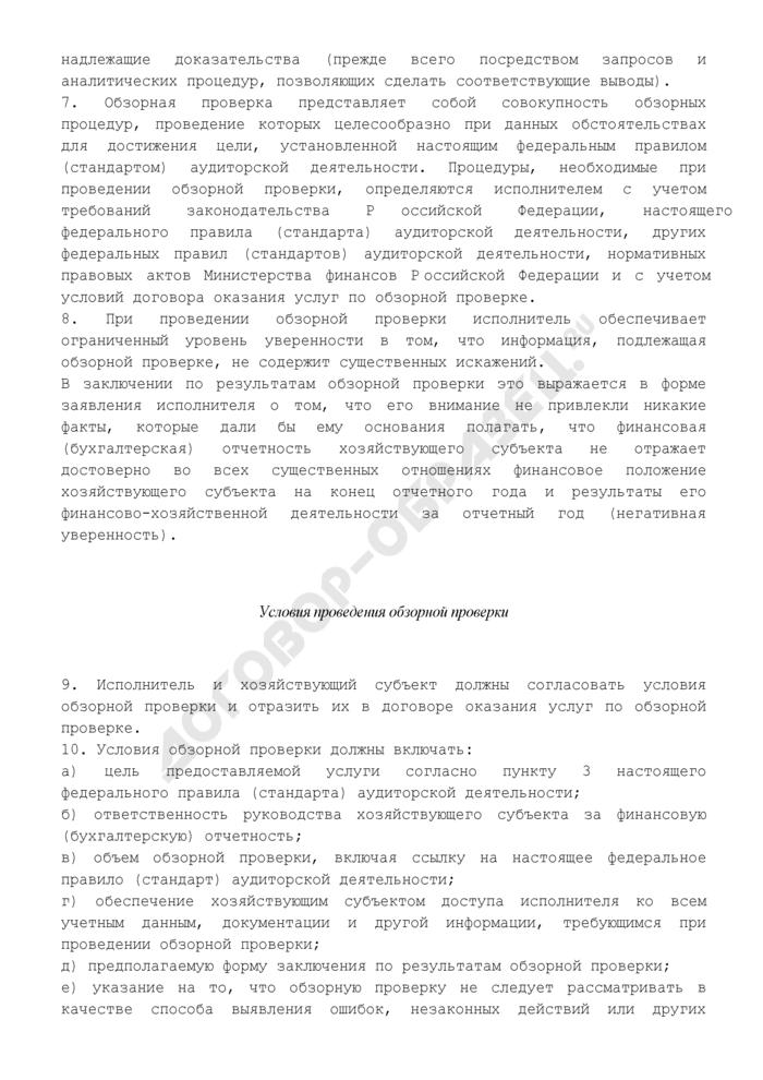 Федеральные правила (стандарты) аудиторской деятельности. Обзорная проверка финансовой (бухгалтерской) отчетности. Страница 2
