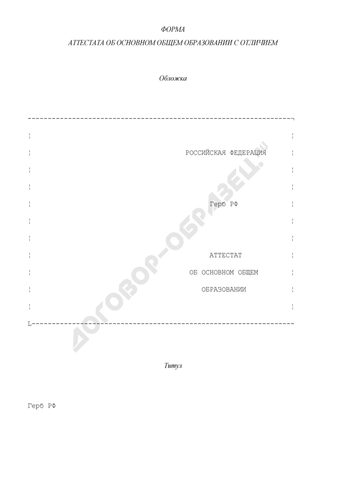 Форма аттестата об основном общем образовании с отличием. Страница 1