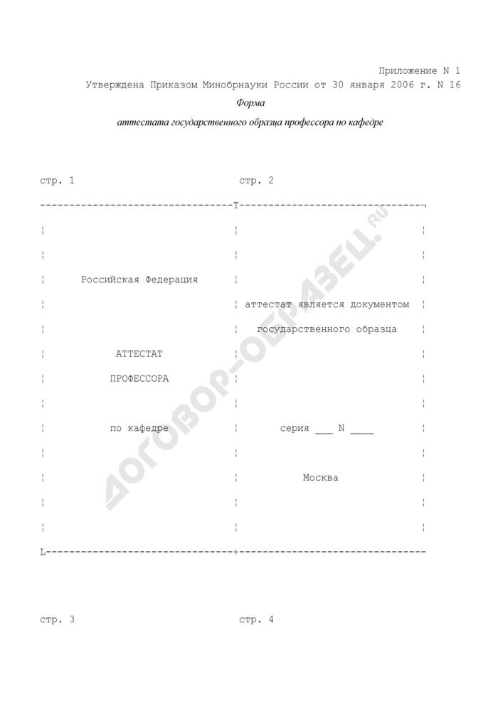 Форма аттестата государственного образца профессора по кафедре. Страница 1