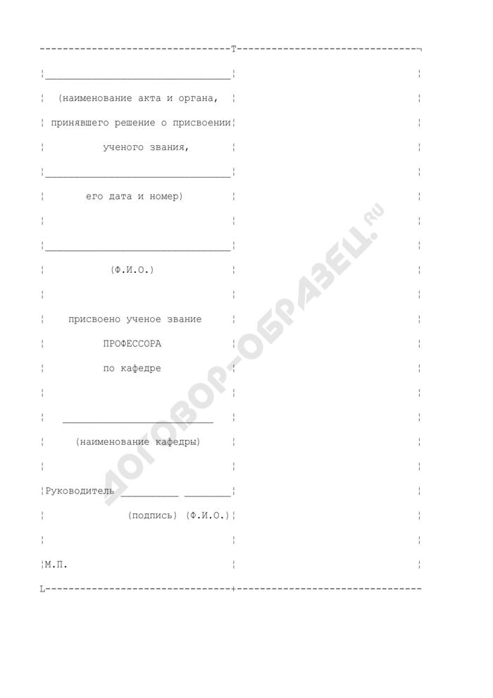 Форма аттестата государственного образца профессора по кафедре. Страница 2