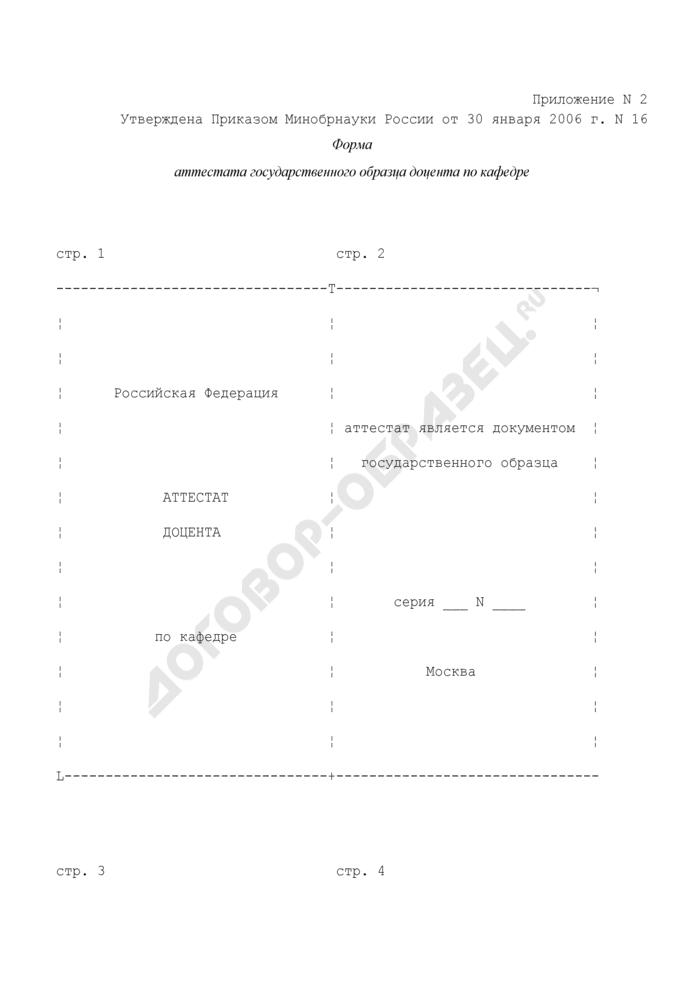 Форма аттестата государственного образца доцента по кафедре. Страница 1