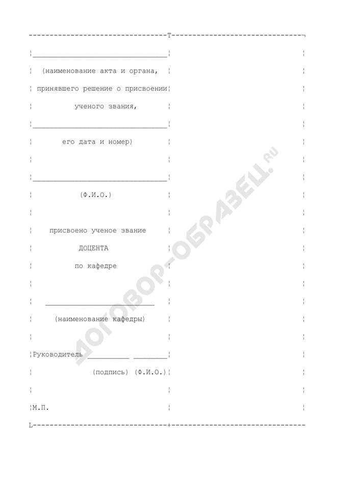 Форма аттестата государственного образца доцента по кафедре. Страница 2